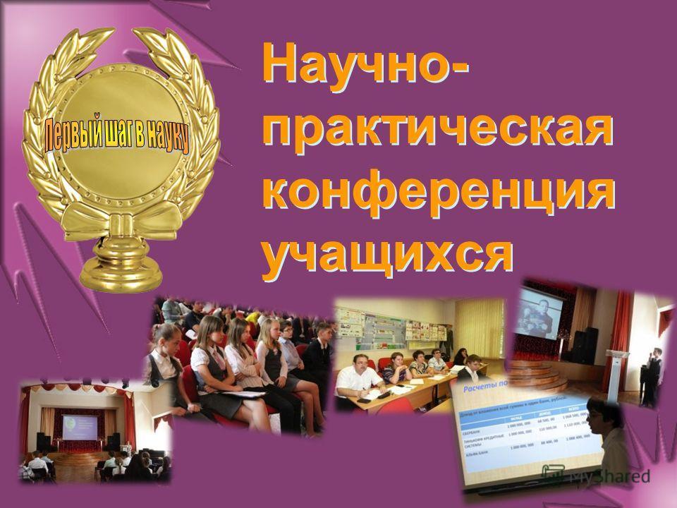 Научно- практическая конференция учащихся