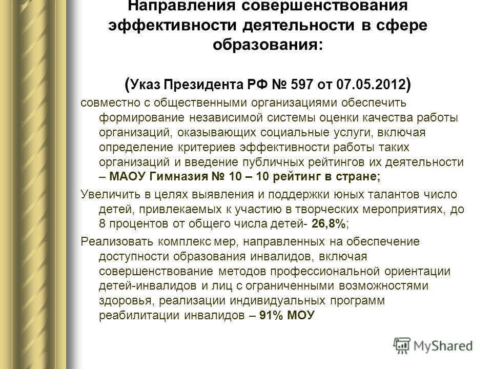 Направления совершенствования эффективности деятельности в сфере образования: ( Указ Президента РФ 597 от 07.05.2012 ) совместно с общественными организациями обеспечить формирование независимой системы оценки качества работы организаций, оказывающих