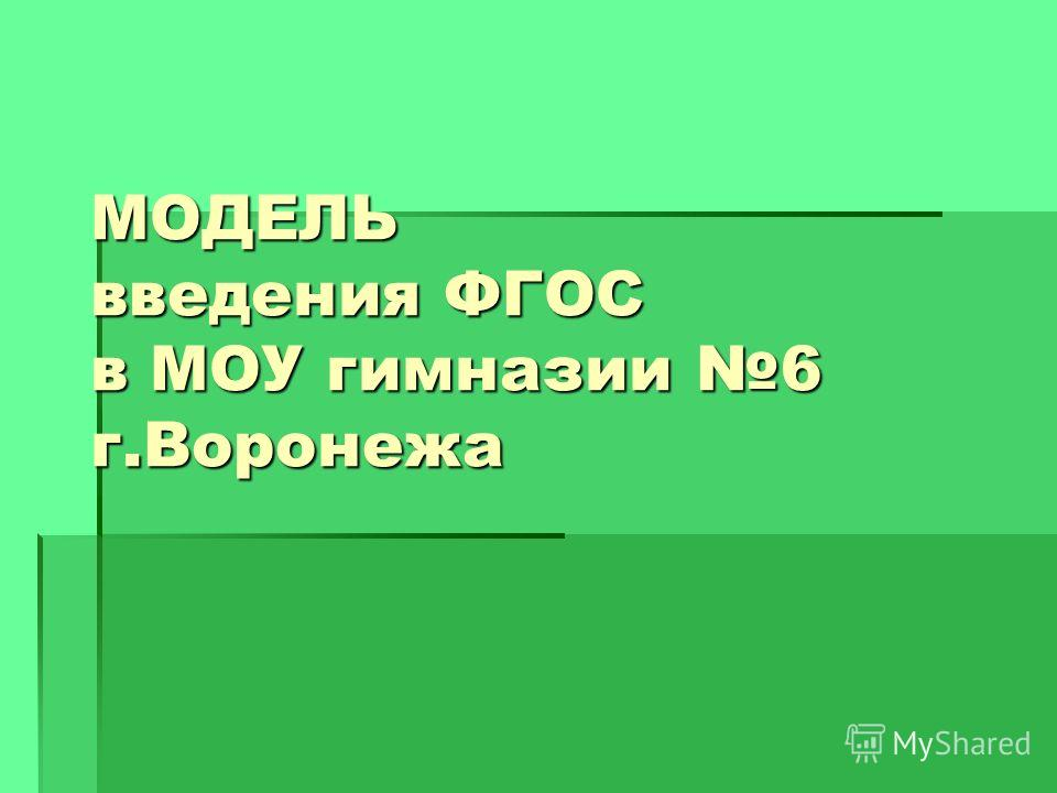 МОДЕЛЬ введения ФГОС в МОУ гимназии 6 г.Воронежа