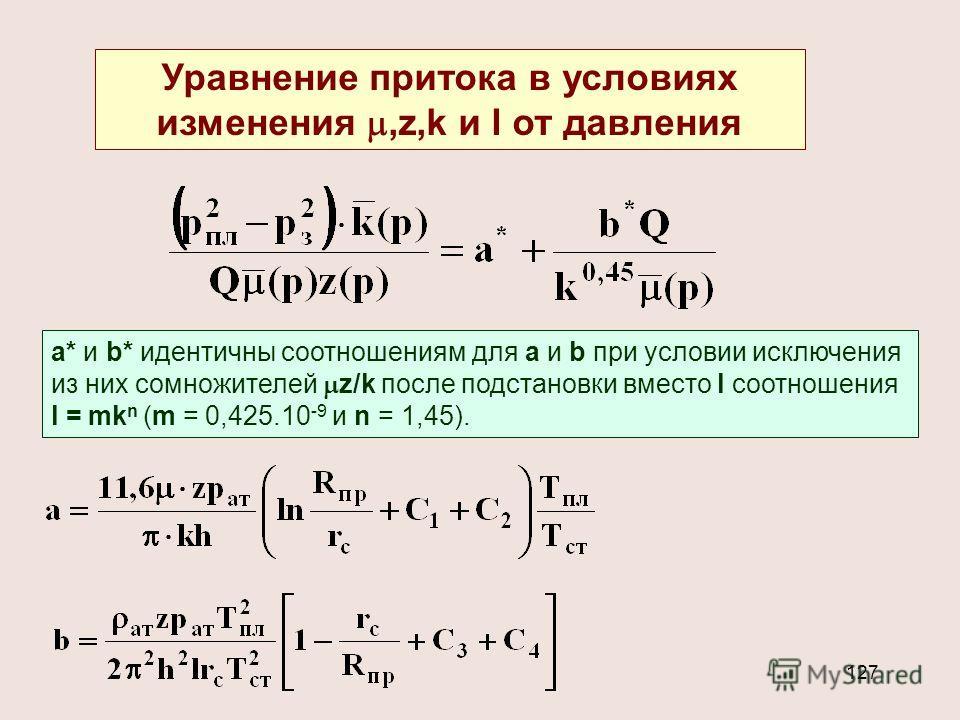127 Уравнение притока в условиях изменения,z,k и l от давления а* и b* идентичны соотношениям для а и b при условии исключения из них сомножителей z/k после подстановки вместо l соотношения l = mk n (m = 0,425.10 -9 и n = 1,45).