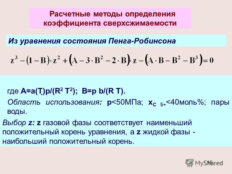 15 где А=а(Т)р/(R 2 T 2 ); B=p b/(R T). Область использования: р