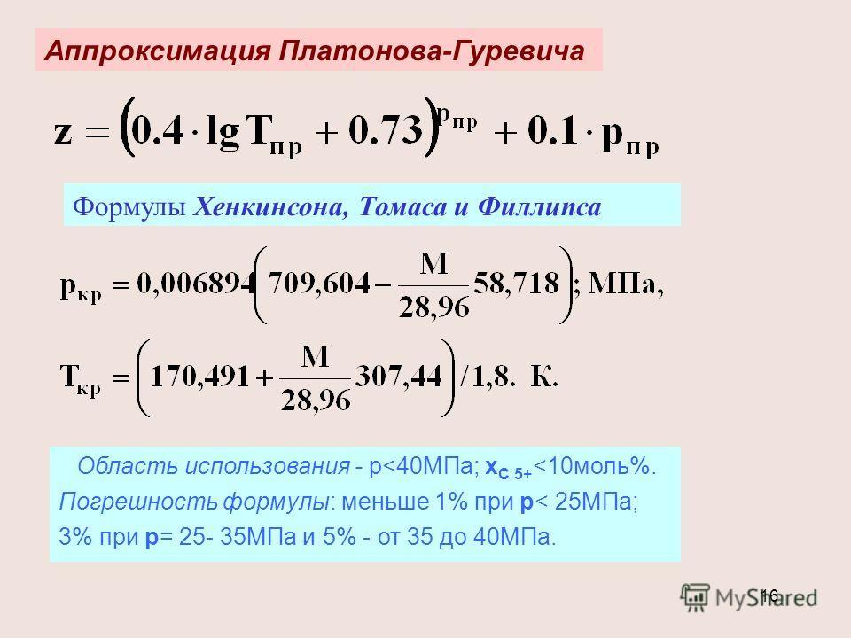16 Аппроксимация Платонова-Гуревича Формулы Хенкинсона, Томаса и Филлипса Область использования - р