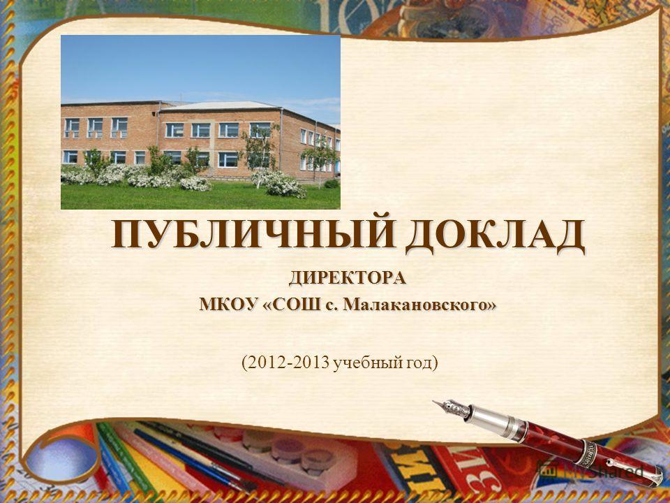 ПУБЛИЧНЫЙ ДОКЛАД ДИРЕКТОРА МКОУ «СОШ с. Малакановского» (2012-2013 учебный год)