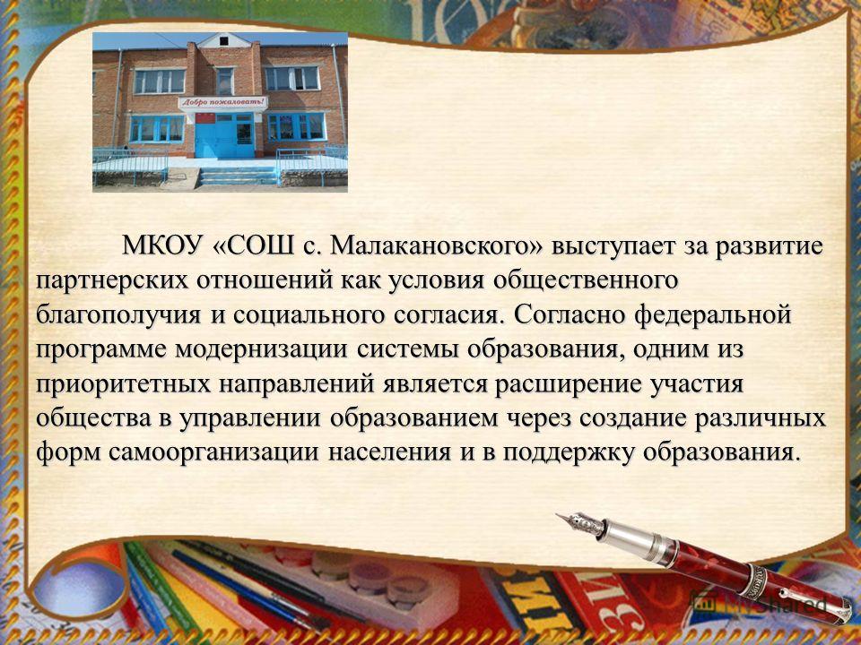 МКОУ «СОШ с. Малакановского» выступает за развитие партнерских отношений как условия общественного благополучия и социального согласия. Согласно федеральной программе модернизации системы образования, одним из приоритетных направлений является расшир