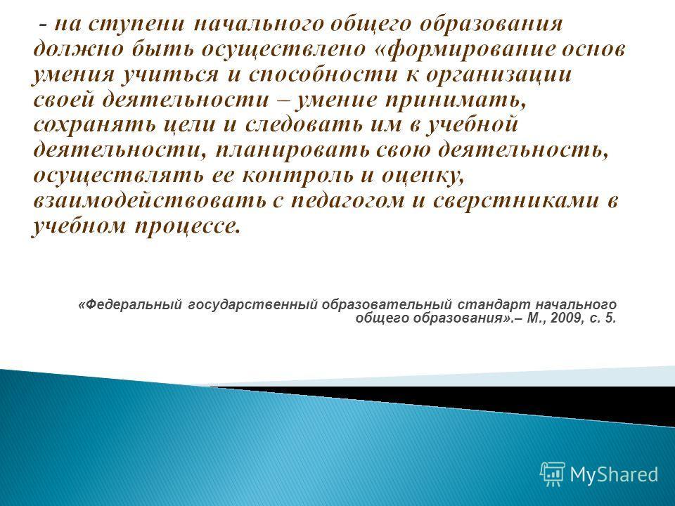 «Федеральный государственный образовательный стандарт начального общего образования».– М., 2009, с. 5.