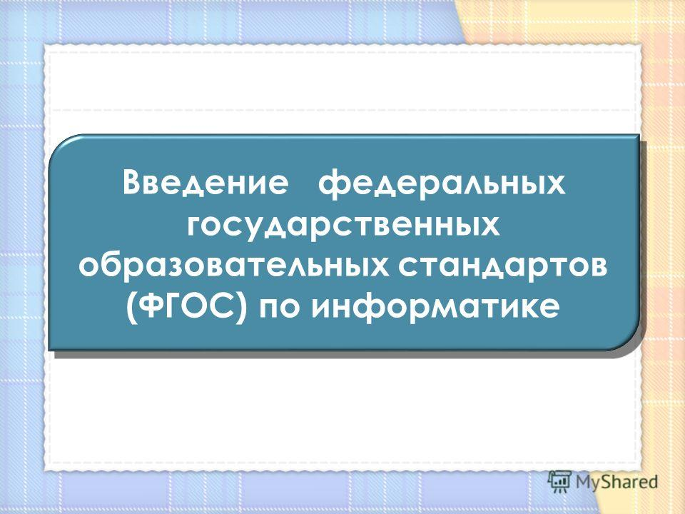 Введение федеральных государственных образовательных стандартов (ФГОС) по информатике