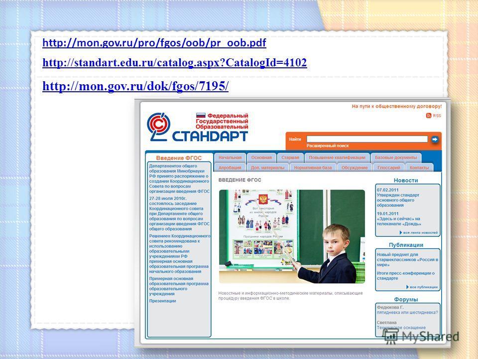 http://mon.gov.ru/dok/fgos/7195/ http://standart.edu.ru/catalog.aspx?CatalogId=4102 http://mon.gov.ru/pro/fgos/oob/pr_oob.pdf