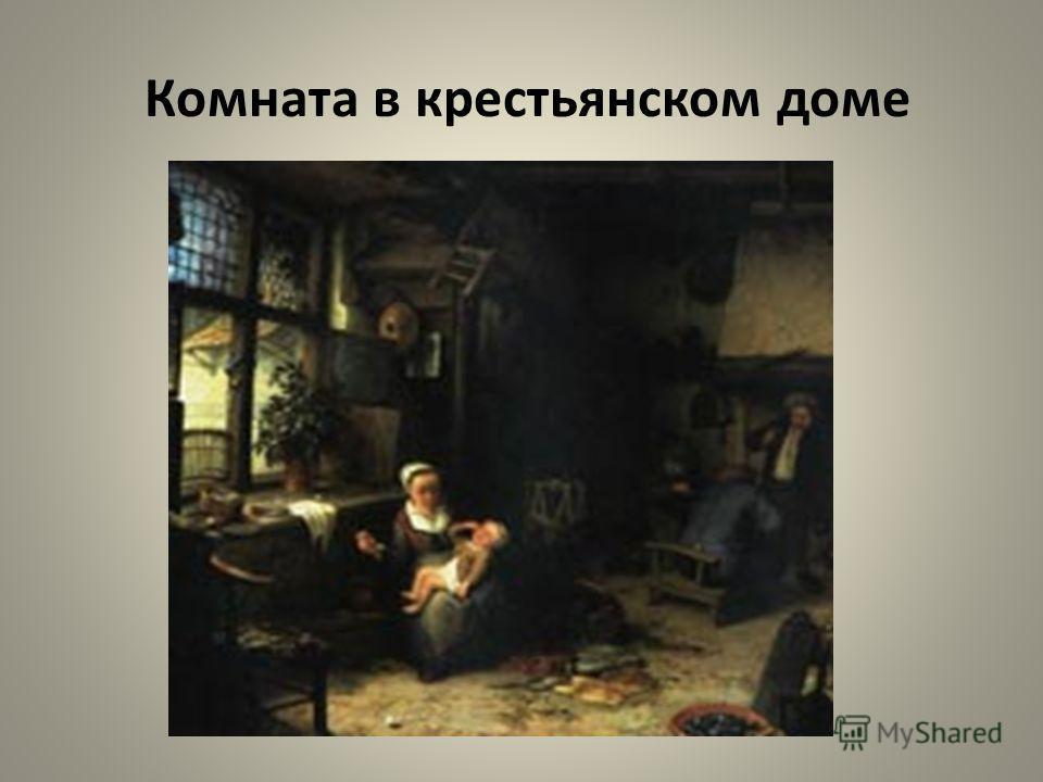 Комната в крестьянском доме