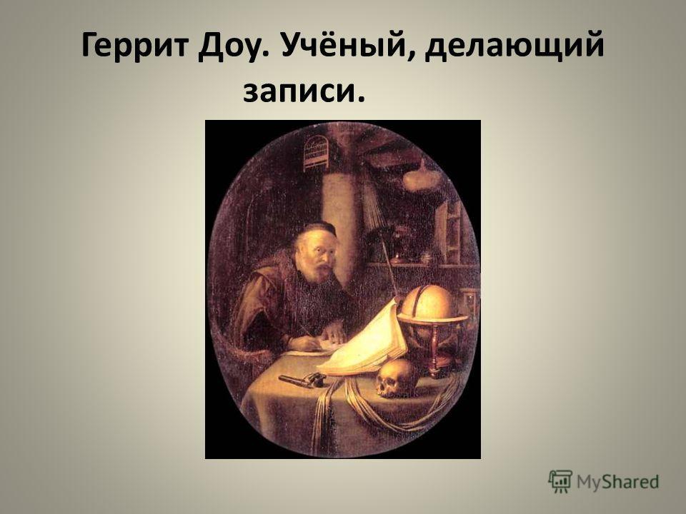Геррит Доу. Учёный, делающий записи.