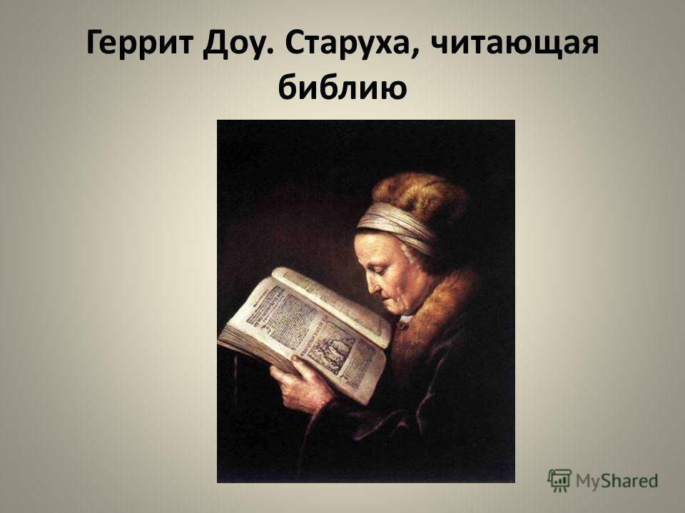 Геррит Доу. Старуха, читающая библию