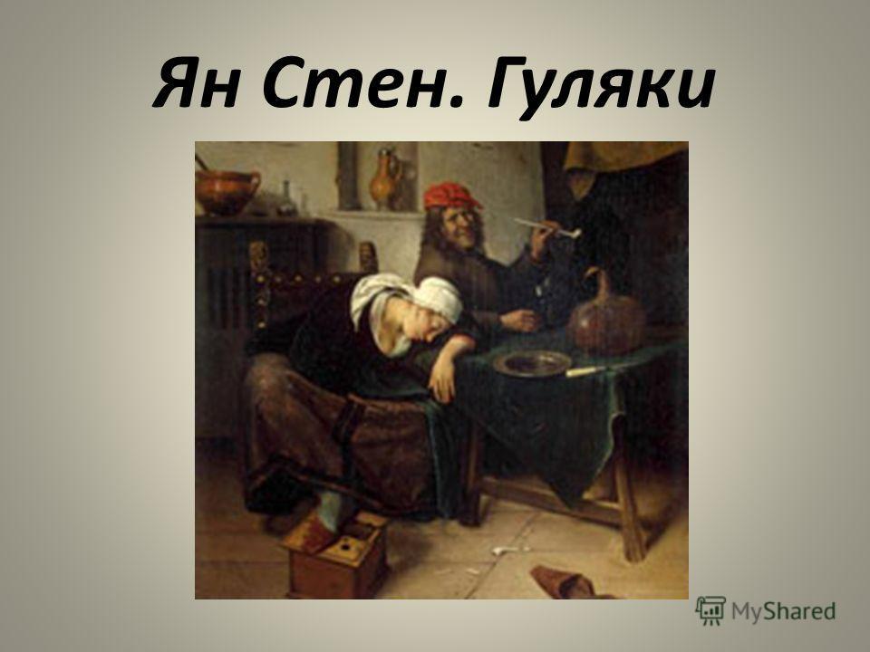 Ян Стен. Гуляки