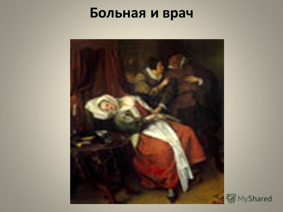 Больная и врач