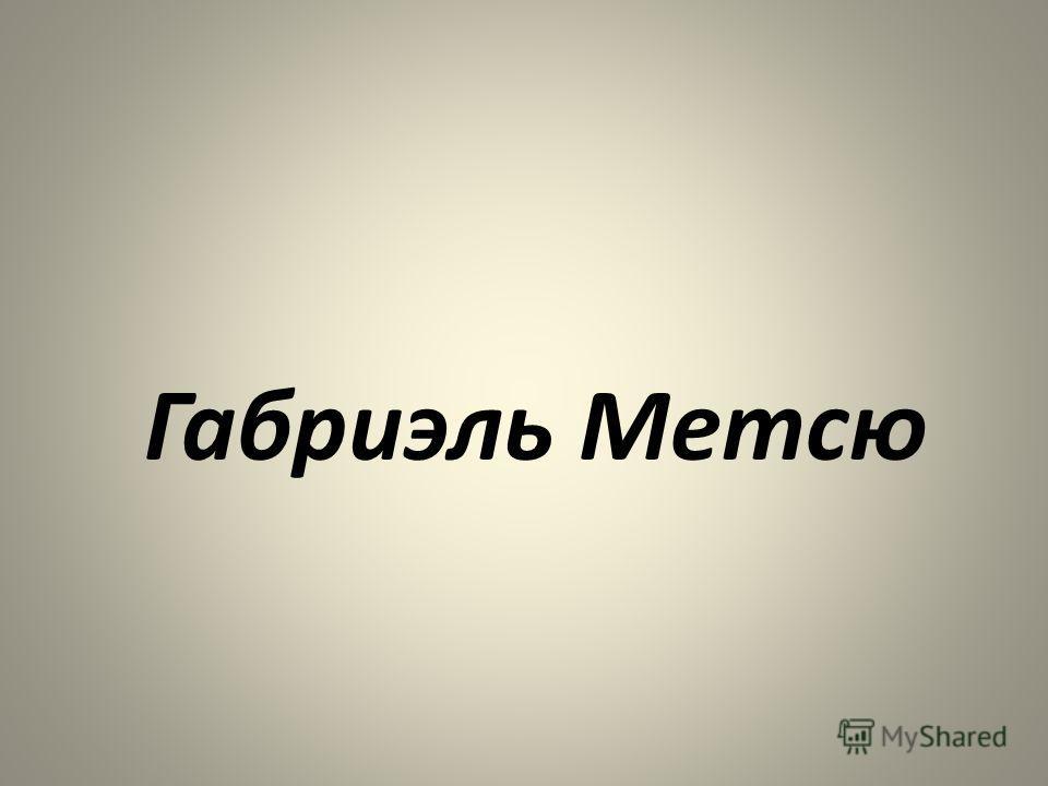 Габриэль Метсю