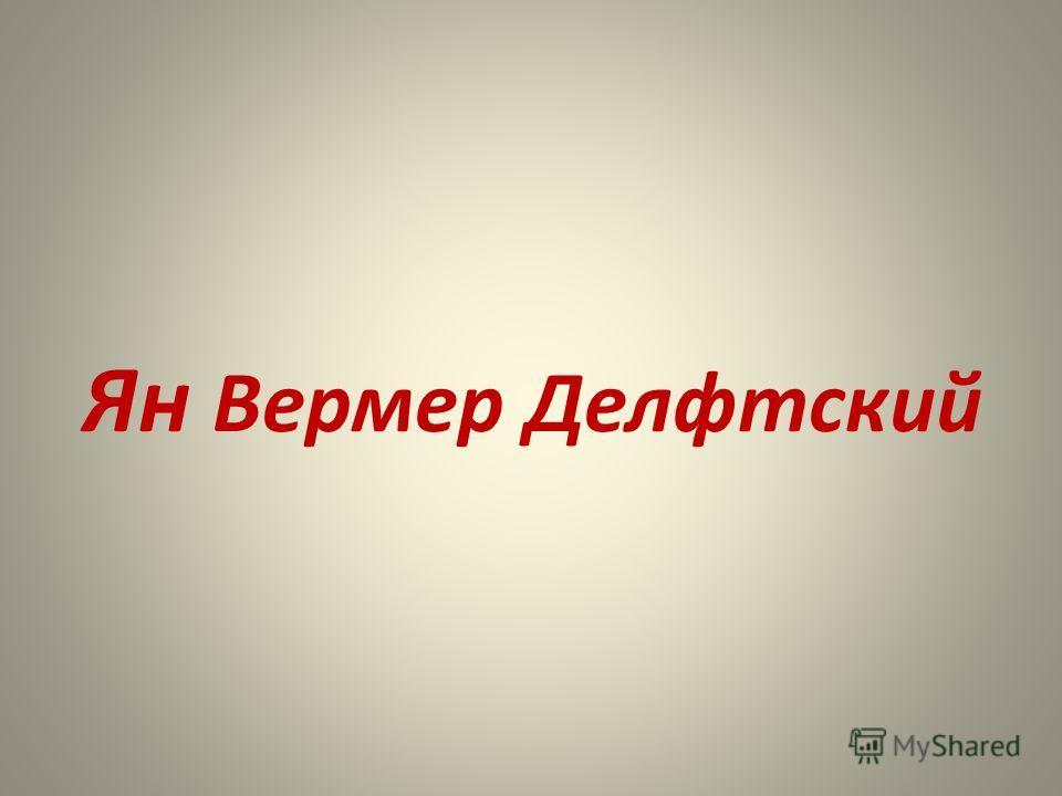 Ян Вермер Делфтский