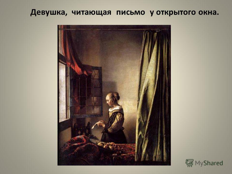 Девушка, читающая письмо у открытого окна.