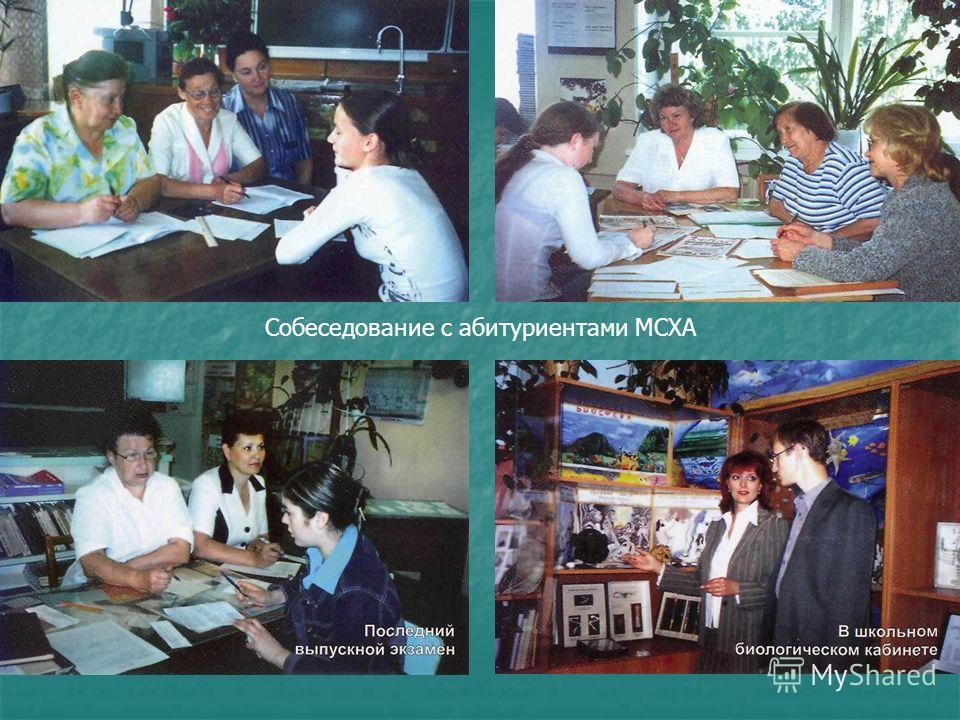 Собеседование с абитуриентами МСХА