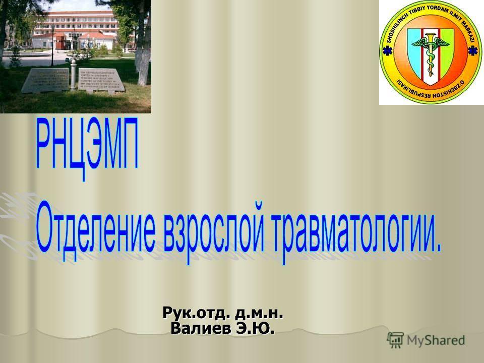 Рук.отд. д.м.н. Валиев Э.Ю.