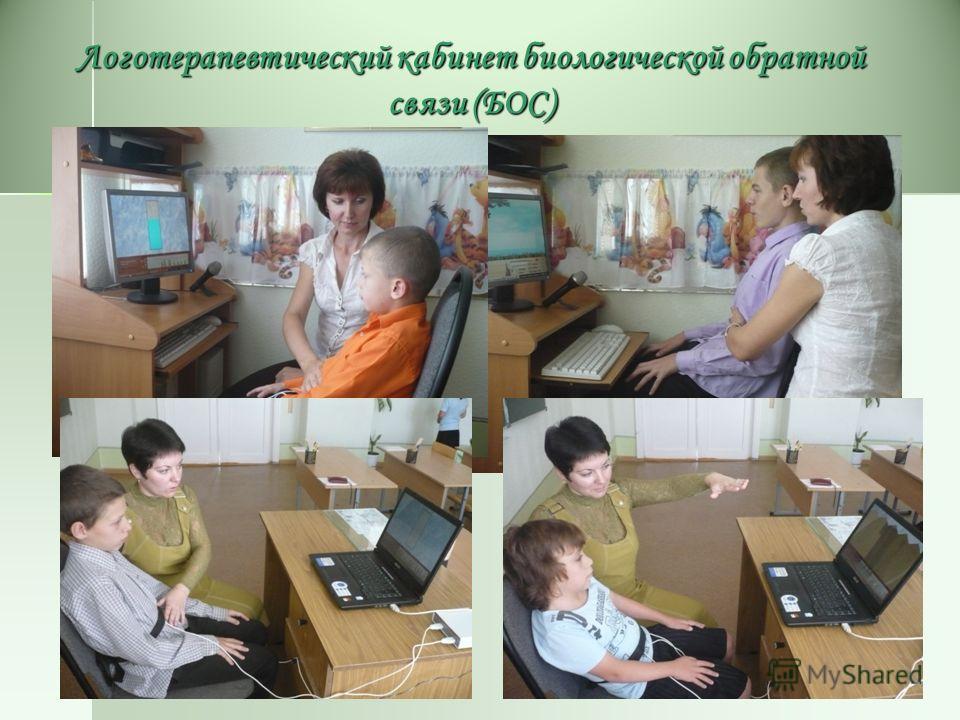 Логотерапевтический кабинет биологической обратной связи (БОС)