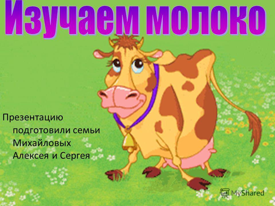 Презентацию подготовили семьи Михайловых Алексея и Сергея