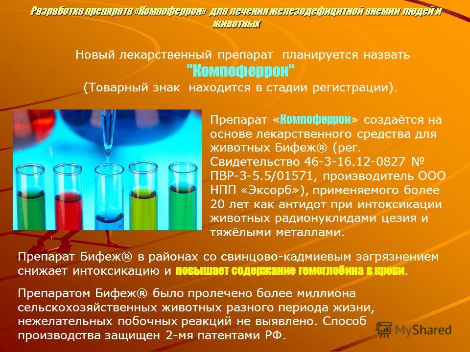 Разработка препарата «Компоферрон» для лечения железодефицитной анемии людей и животных Новый лекарственный препарат планируется назвать