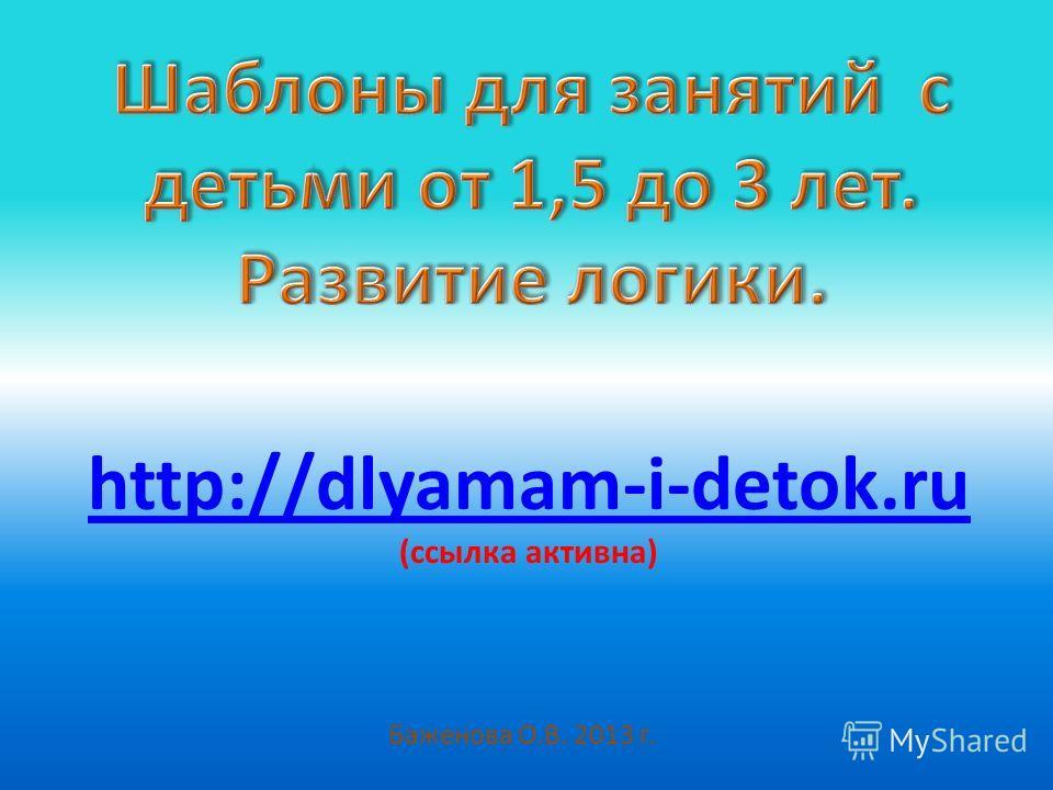 http://dlyamam-i-detok.ru (ссылка активна) Баженова О.В. 2013 г.