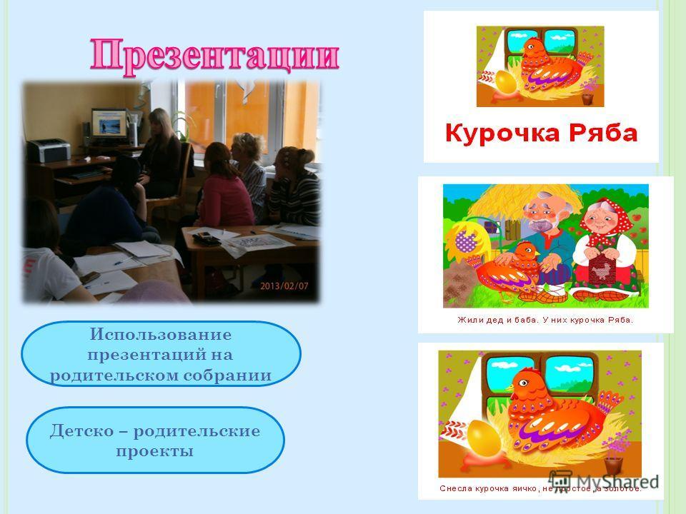 Использование презентаций на родительском собрании Детско – родительские проекты