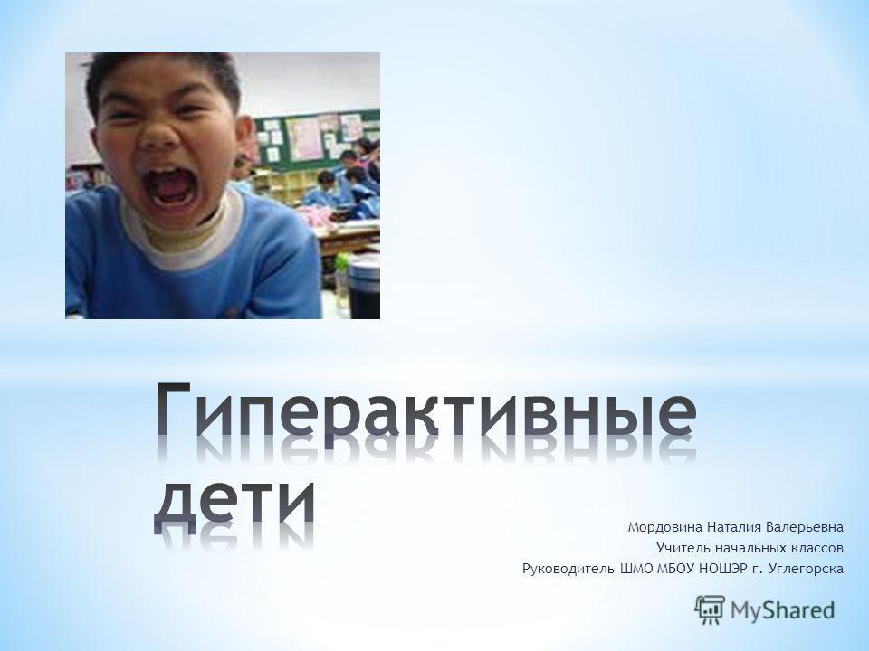 Мордовина Наталия Валерьевна Учитель начальных классов Руководитель ШМО МБОУ НОШЭР г. Углегорска