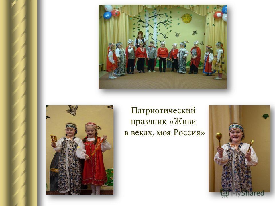 Патриотический праздник «Живи в веках, моя Россия»