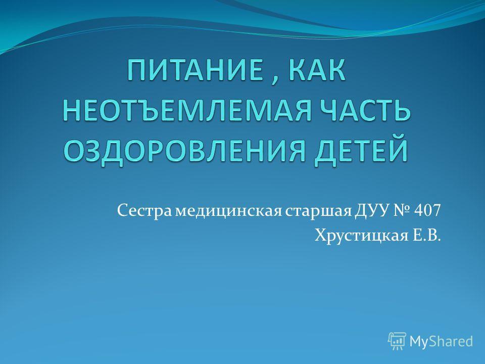 Сестра медицинская старшая ДУУ 407 Хрустицкая Е.В.