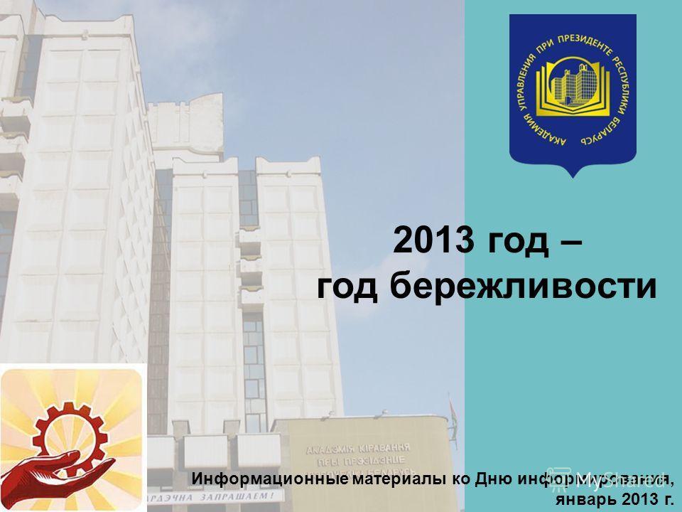 2013 год – год бережливости Информационные материалы ко Дню информирования, январь 2013 г.