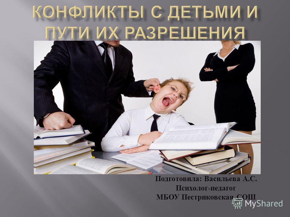 Подготовила : Васильева А. С. Психолог - педагог МБОУ Пестриковская СОШ
