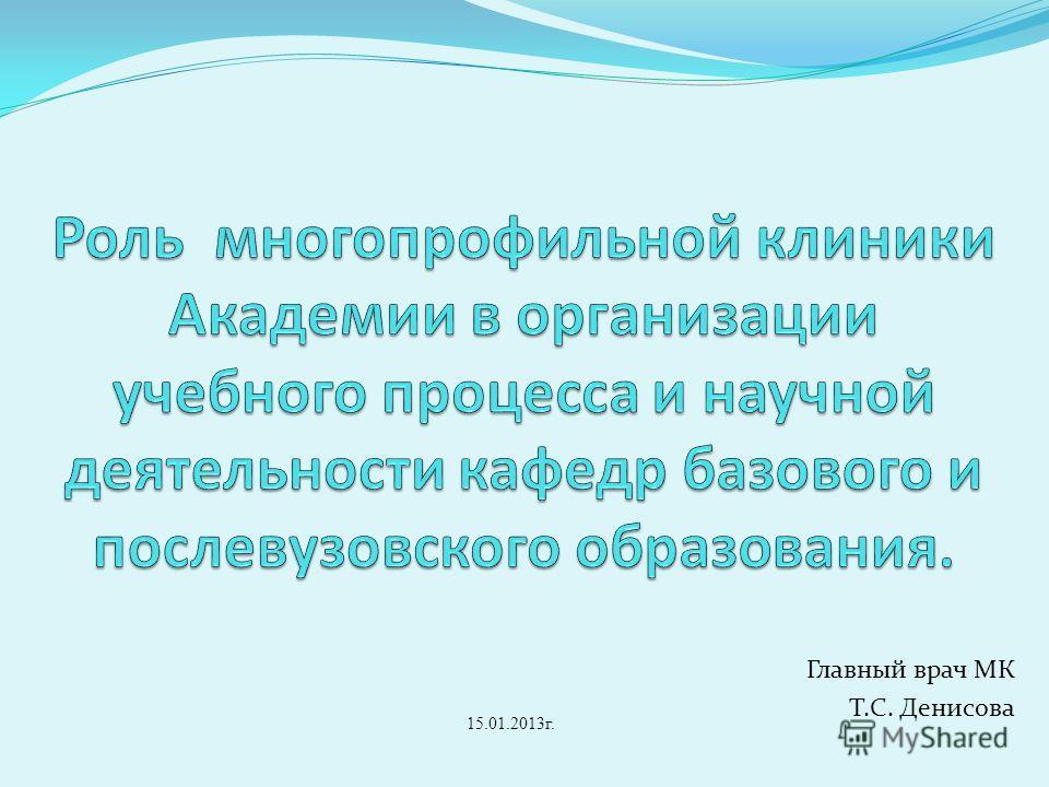 15.01.2013г. Главный врач МК Т.С. Денисова