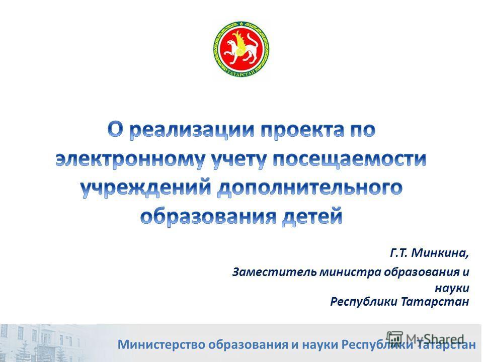 Г.Т. Минкина, Заместитель министра образования и науки Республики Татарстан