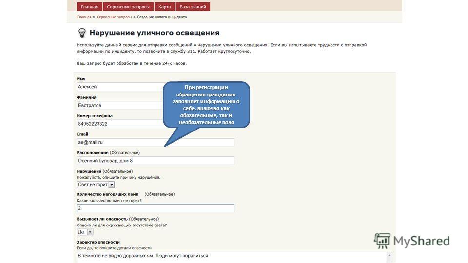 При регистрации обращения гражданин заполняет информацию о себе, включая как обязательные, так и необязательные поля
