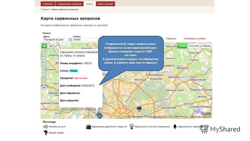 Отправленный запрос моментально отображается на интерактивной карте. Данные попадают сюда из CRM- системы. В данный момент видно, что обращение новое, и в работу пока еще не принято