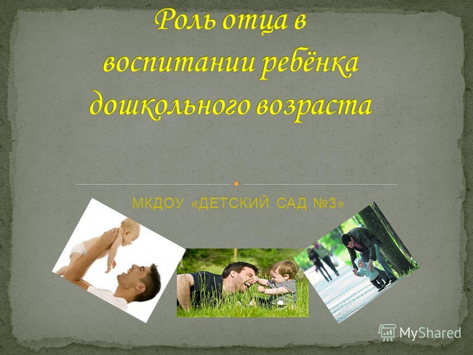 МКДОУ «ДЕТСКИЙ САД 3»
