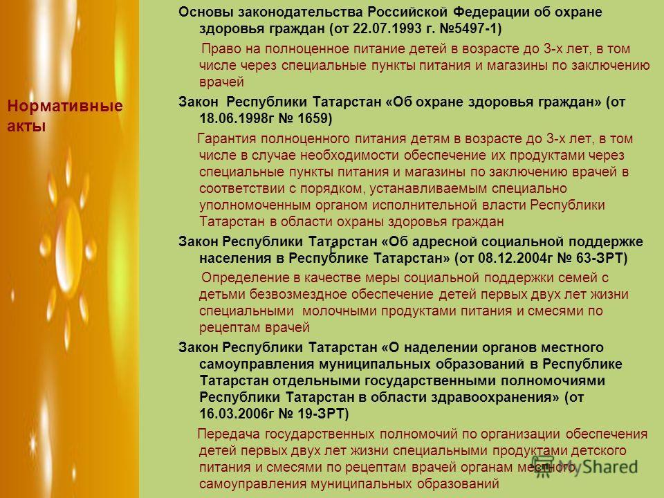 Основы законодательства Российской Федерации об охране здоровья граждан (от 22.07.1993 г. 5497-1) Право на полноценное питание детей в возрасте до 3-х лет, в том числе через специальные пункты питания и магазины по заключению врачей Закон Республики