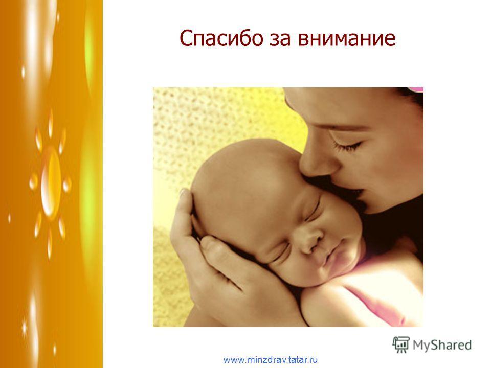 Спасибо за внимание www.minzdrav.tatar.ru