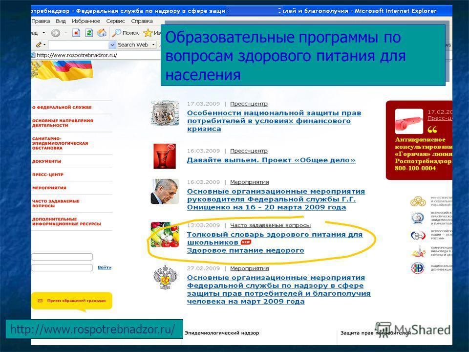 http://www.rospotrebnadzor.ru/ Образовательные программы по вопросам здорового питания для населения