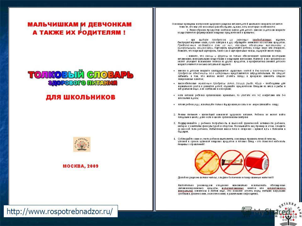 http://www.rospotrebnadzor.ru/