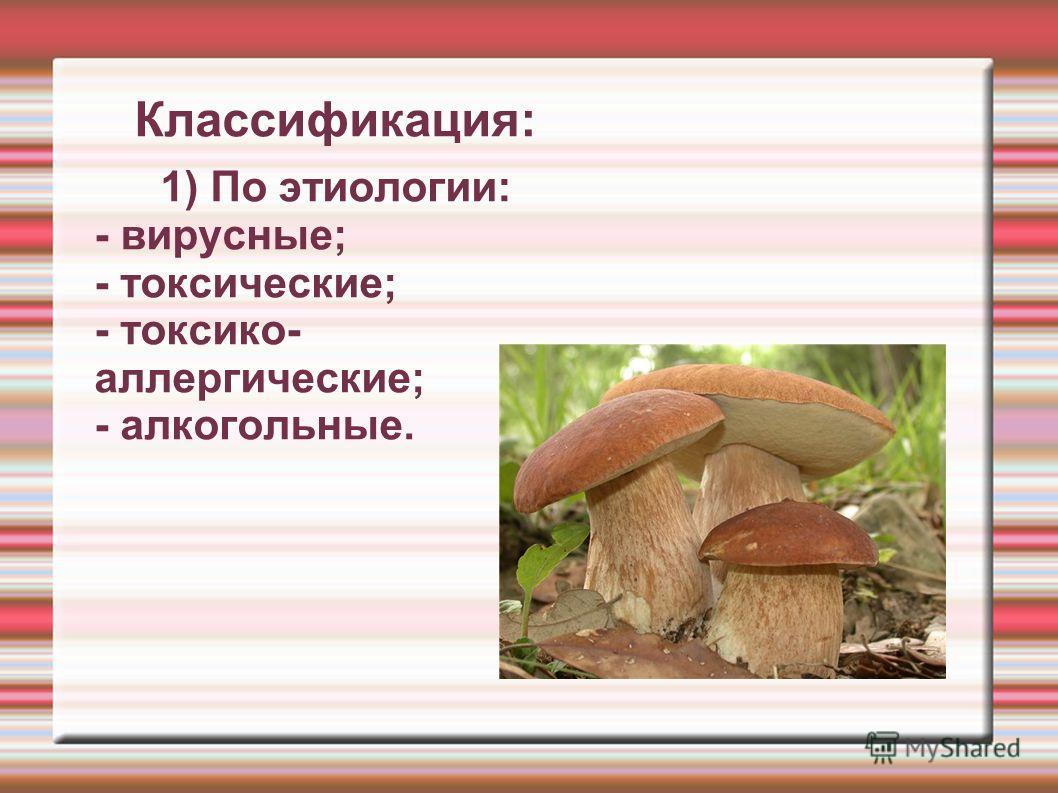 Классификация: 1) По этиологии: - вирусные; - токсические; - токсико- аллергические; - алкогольные.