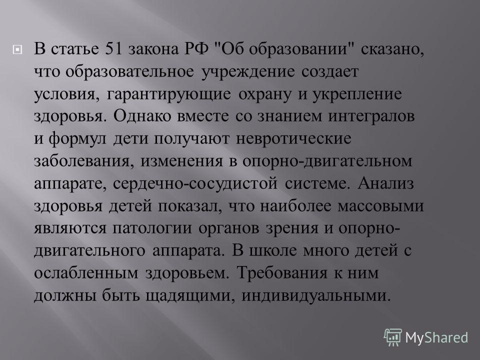 В статье 51 закона РФ