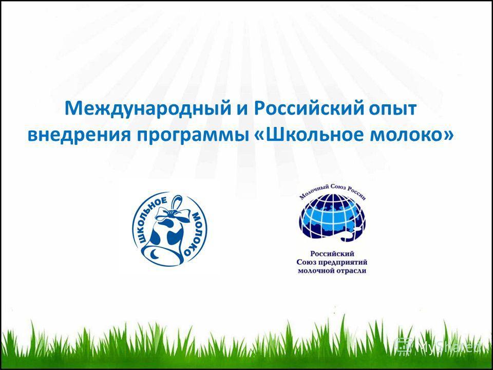 Международный и Российский опыт внедрения программы «Школьное молоко»