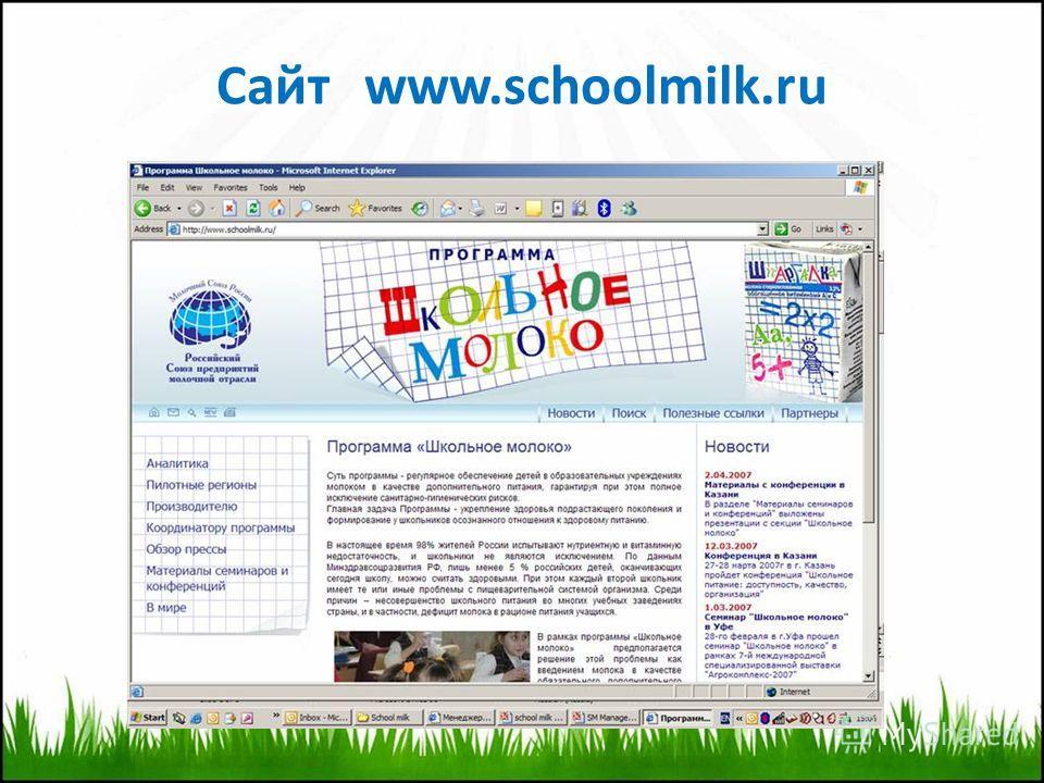 Сайт www.schoolmilk.ru