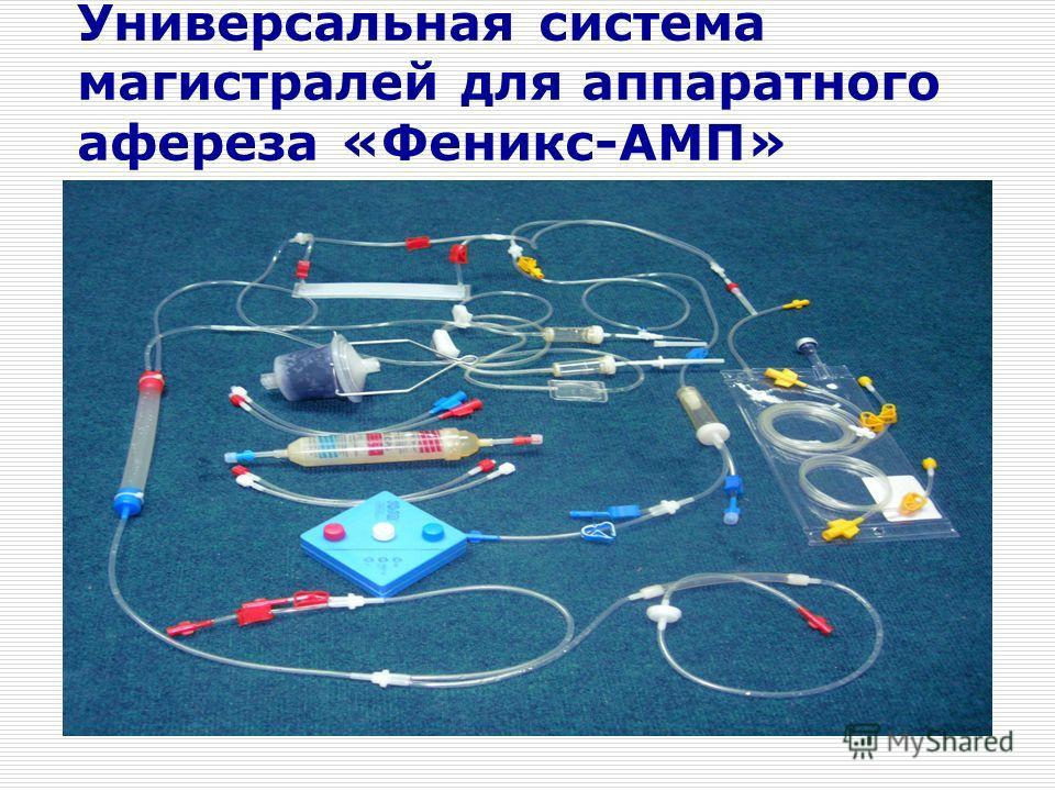 Универсальная система магистралей для аппаратного афереза «Феникс-АМП»