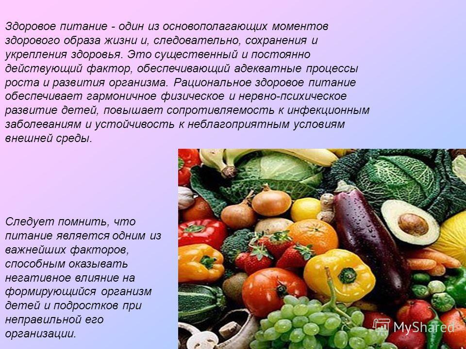 Здоровое питание - один из основополагающих моментов здорового образа жизни и, следовательно, сохранения и укрепления здоровья. Это существенный и постоянно действующий фактор, обеспечивающий адекватные процессы роста и развития организма. Рациональн