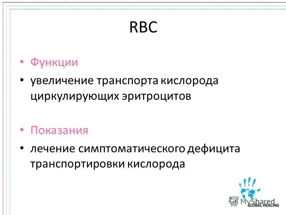 RBC Функции увеличение транспорта кислорода циркулирующих эритроцитов Показания лечение симптоматического дефицита транспортировки кислорода