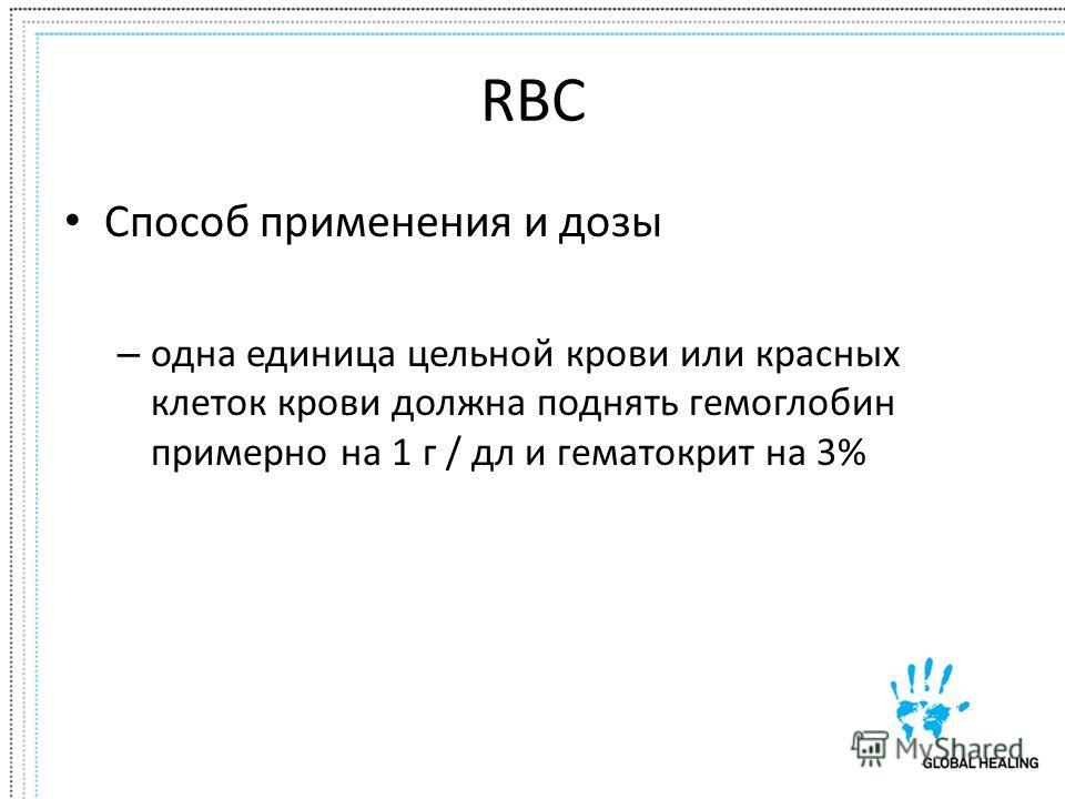 RBC Способ применения и дозы – одна единица цельной крови или красных клеток крови должна поднять гемоглобин примерно на 1 г / дл и гематокрит на 3%
