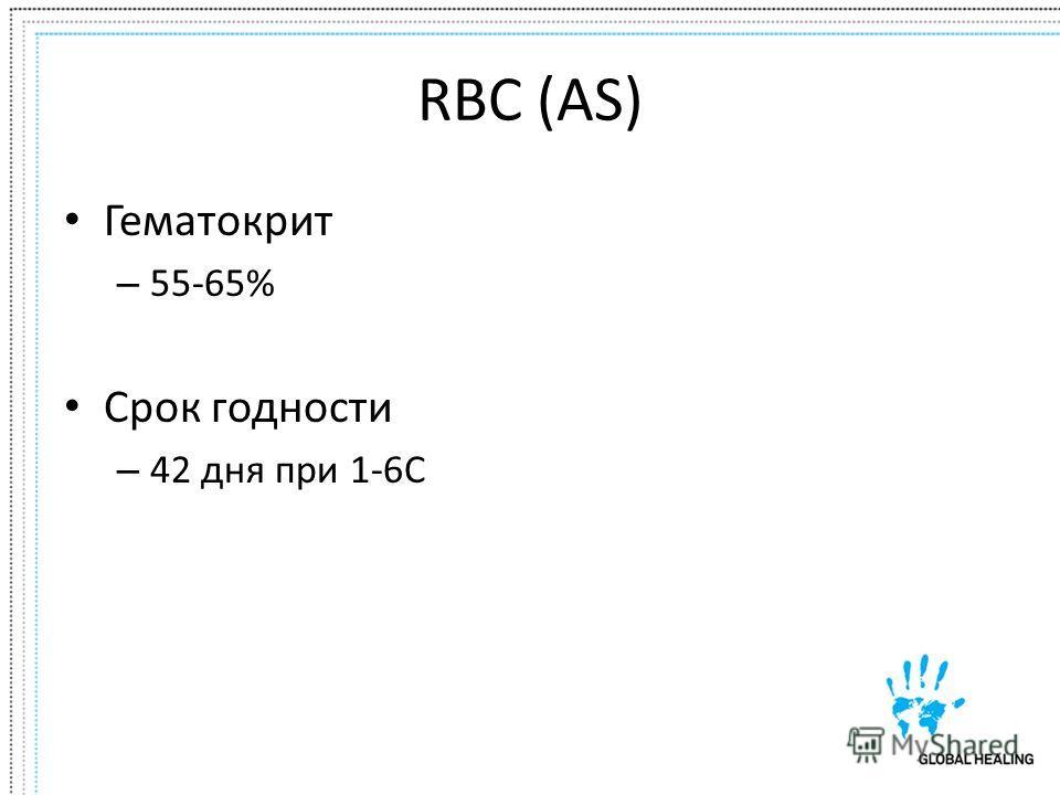 RBC (AS) Гематокрит – 55-65% Срок годности – 42 дня при 1-6C