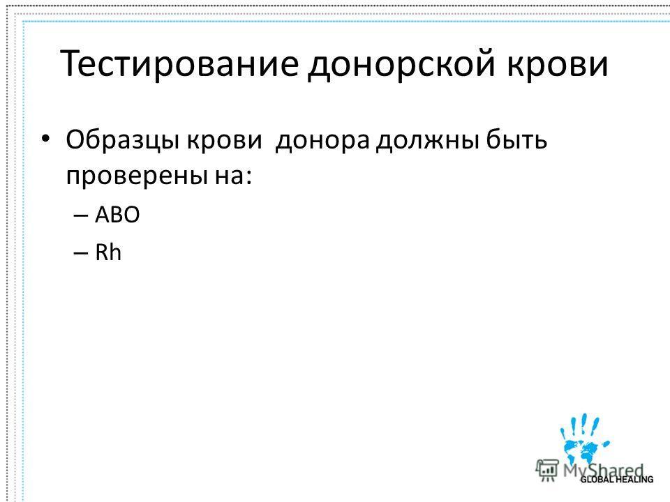 Тестирование донорской крови Образцы крови донора должны быть проверены на: – ABO – Rh